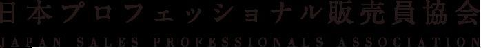 日本プロフェッショナル販売員協会