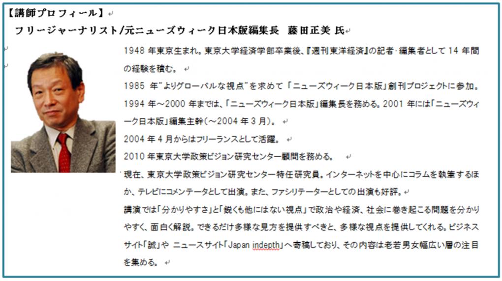 藤田さんプロフィール画像