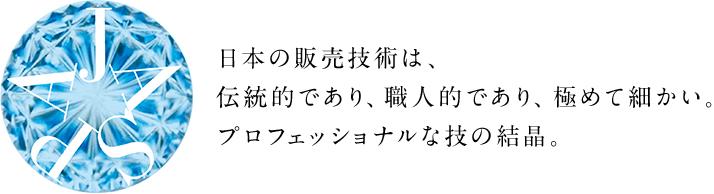 日本の販売技術は、伝統的であり、職人的であり、極めて細かい。プロフェッショナルな技の結晶。