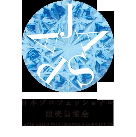 JASPA日本プロフェッショナル販売員協会